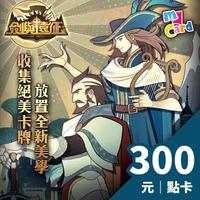 【MyCard】劍與遠征 300點點數卡