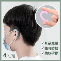 【防疫大作戰】矽膠舒壓口罩護耳套4入共2對(口罩 防疫 口罩減壓 肺炎)