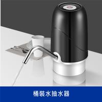 桶裝水電動抽水器 充電式電動飲水機 觸控按鍵給水器【居家達人BA138】