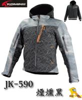 ~任我行騎士部品~KOMINE JK-590 JK590 防摔衣 秋冬 防風 保暖 七件式 護具 有女款 #煙燻黑