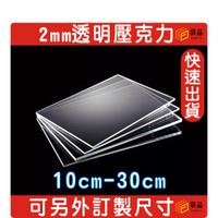 2mm透明 10cm~30cm透明壓克力板