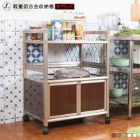 輕量鋁合金收納櫃[雙門2尺] 鋁櫃 廚房櫃 收納櫃 電器架 活動櫃 鋁合金櫃【JL精品工坊】
