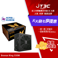 SUPER FLOWER 振華 Bronze King 550W 80+銅牌 3年保 電源供應器 (SF-550P14HE)