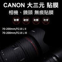 Canon 70-200mm/F2.8鏡頭貼膜貼紙