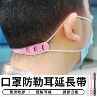 口罩延長帶 口罩護耳器 口罩神器 護耳神器 口罩減壓繩 耳朵掛鉤 調整帶 口罩耳套 口罩輔助器 【台灣現貨 A054】