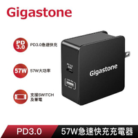 【Gigastone 立達國際】USB-C PD3.0 57W急速快充充電器 PD-6570B(支援 MacBook Air/iPhone 13/12/11快充)