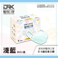 【DRX達特世】醫用2-4歲兒童立體口罩-繽紛系列(淺藍50片/盒)