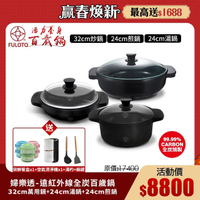 【婦樂透】遠紅外線全炭百歲鍋超值三件組(32cm炒鍋+24cm煎鍋+24cm湯鍋)