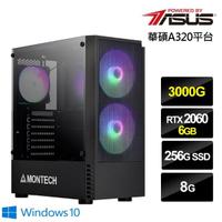 【華碩平台】AMD雙核{疾馳獵人W}RTX2060獨顯Win10電玩機(3000G/8G/256G_SSD/RTX2060-6G)
