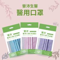 【晉沛】成人醫用口罩10入/袋 (撞色耳繩系列/多款)