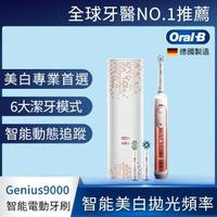 【德國百靈Oral-B】3D智慧追蹤電動牙刷Genius9000(玫瑰金-V3)