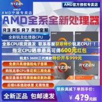 AMD銳龍Ryzen R3 3100 R5 3600 XT 3500X 4650G R7 3700X R9 3900X