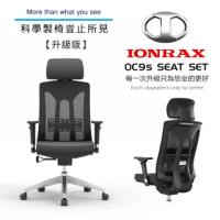 【IONRAX】OCA8 SEAT SET 白色(辦公椅/電腦椅/電競椅)