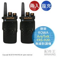 現貨 公司貨 ROWA 樂華 AnyTalk FRS-920 免執照 無線對講機 一組兩入 餐廳 保全 露營