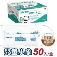 【普惠醫工】兒童平面醫用口罩-小象(50入/盒)