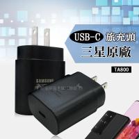 【SAMSUNG 三星】原廠 S21 S20 Note20系列 25W閃電快充USB-C旅充頭 充電器 TA800(黑)