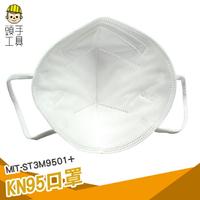 頭手工具 魚嘴型口罩 彈性耳掛繩 立體口罩 保護口鼻 快速出貨 MIT-ST3M9501+ 成人口罩 折疊口罩