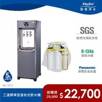 【Buder 普德】BD-1071 三溫標準型落地式飲水機(內含五道RO過濾系統)