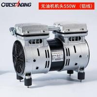 無油靜音空壓機機頭550W/750W/1100W 原裝氣泵泵頭銅線電機MKS小宅女 母親節禮物