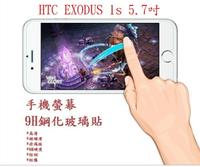 【9H玻璃】HTC EXODUS 1s 5.7吋 9H非滿版玻璃貼 硬度強化 防刮鋼化玻璃