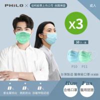 【Philo 飛樂】佳和成人醫用口罩 台灣製雙鋼印 50入*3盒(天空藍/淺水綠 2色任選)