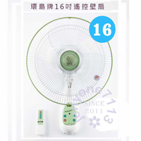 【環島】16吋遙控壁扇 /電扇/ 循環扇HD-160R