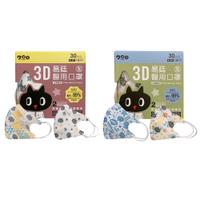【易廷】 Kuroro 3D立體 小童 醫用口罩 【15入x 兩款】30入/盒 台灣製造