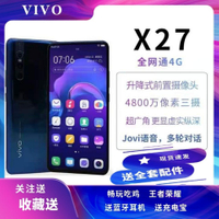 二手vivoX27手機4800萬廣角屏幕指紋手機x23幻彩vivo nex手機x21