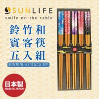 日本製【SUNLIFE】鈴竹和 賓客筷五入組