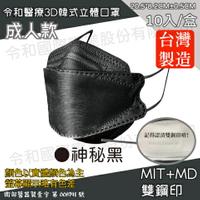 【成人3D】令和醫療韓式立體口罩MIT+MD雙鋼印 神秘黑 一盒10入