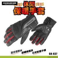 【柏霖動機 總代理】日本KOMINE 冬季長手套 保暖 防水 碳纖維 GK-837