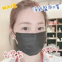 「快速出貨」現貨淨新成人黑色醫療口罩 黑色 MD雙鋼印 台灣製 醫用盒裝口罩 達朵菈日韓商城