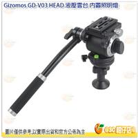 Gizomos GD-V03 HEAD 液壓雲台 75mm球碗 照明水平儀 CNC 陽極處理 載荷4.5公斤 三腳架