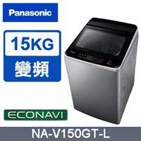 【Panasonic國際牌】15KG變頻洗衣機NA-V150GT-L(送基本運送+安裝)