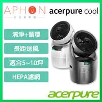 【acerpure】acerpure cool 二合一空氣循環清淨機 送專用3合1濾網*1