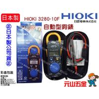 含稅【元山五金】開發票 日本製 全新款公司貨 HIOKI 3280-10F 超薄型 鉤錶 交流 電表 電錶