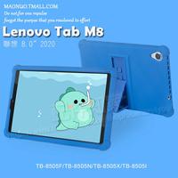 【四角強化】聯想 Lenovo Tab M8 8吋 TB-8505/TB-8506 支架防摔軟套/二段可立式/矽膠保護套-ZW