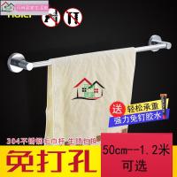 304不銹鋼加長80cm單桿1.2米毛巾桿置物架浴室浴巾架掛件免釘-可冉居家生活館