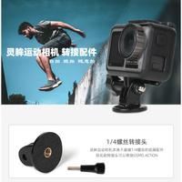 【海渥智能科技】insta360 one x2 大疆 GOPRO 1/4螺絲轉GO接頭 通用運動相機擴展配件