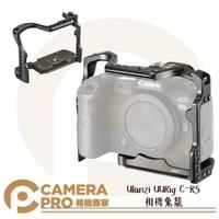 ◎相機專家◎ Ulanzi UURig C-R5 相機兔籠 保護框 佳能兔籠 適用 Canon EOS R5 公司貨