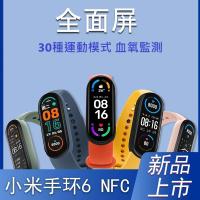 【台灣寄出少量現貨】小米手環6 nfc 保固一年 血氧檢測 繁體中文