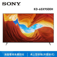 【SONY 索尼】65型4K HDR智慧連網液晶電視(KD-65X9500H)
