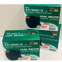 現貨 康那香 康乃馨醫療口罩 一盒 50片 MD+MIT 一般耳掛 黑色 (曜石黑 中衛)促銷250