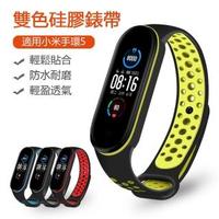 【kingkong】小米手環5/6 錶帶 液態矽膠 腕帶 雙色 替換帶 運動智能錶帶 防水防丟(小米手環5專用)