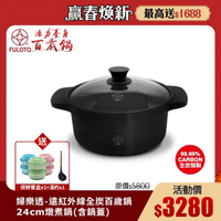【婦樂透】遠紅外線全炭百歲鍋-24cm燉煮鍋/湯鍋 含鍋蓋(遠紅外線/激活養分/淨化食材/吃得健康)