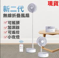 台灣現貨一日達 免運! 多功能伸縮折疊USB充電風扇電風扇 加濕風扇 無線電風扇 遙控風扇 靜音風扇 摺疊風扇  聖誕節禮物