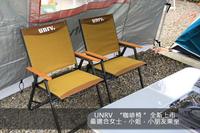 【野道家】UNRV 咖啡椅 折疊椅 摺疊椅 露營椅