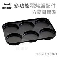 現貨『MULTI 六格式料理盤』配件 BRUNO BOE021 多功能電烤盤MULTI 六格式料理【購知足】