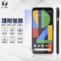 【o-one護眼螢膜】Google Pixel4 XL 滿版抗藍光手機螢幕保護貼(SGS環保無毒 頂級犀牛皮)