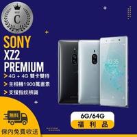 【SONY 索尼】H8166 6G/64G XPERIA XZ2 PREMIUM 福利品手機(贈 防水袋、空壓殼、玻璃保貼)